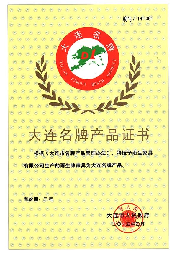 大连名牌2015-3